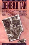 Автобиография на моето тяло (ISBN: 9789545530524)