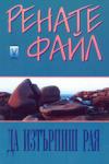 Да изтърпиш рая (ISBN: 9789548453813)
