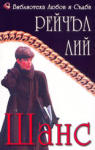 Шанс (ISBN: 9789545300776)