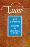 История на скитника евреин (ISBN: 9789545530265)