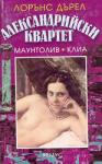 Александрийски квартет<br>Маунтолив/Клиа (ISBN: 9789544281885)