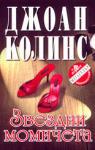 Звездни момичета (ISBN: 9789544599874)