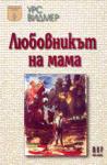Любовникът на мама (ISBN: 9789544800192)