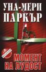 Момент на лудост (ISBN: 9789542600398)