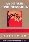 Да убиеш присмехулник (ISBN: 9789549117646)