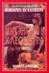 Мемоарите на Клеопатра: Марк Антоний и Клеопатра (ISBN: 9789546574404)