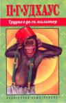 Трудно е да си милионер (ISBN: 9789548516808)