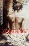 Художникът (ISBN: 9789544800284)