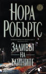 Заливът на тайните (ISBN: 9789545854835)