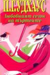 Любовният сезон на търтеите (ISBN: 9789545292804)