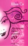 Момичето, което играеше ГО (ISBN: 9789549138955)
