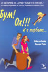 Бум! Ох! ! ! И в торбата (ISBN: 9789547710856)