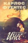 Инстинкт за Инес (ISBN: 9789542601708)