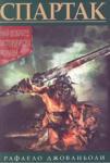 Спартак (ISBN: 9789549323023)