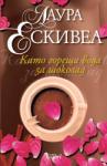 Като гореща вода за шоколад (ISBN: 9789545292989)