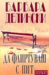 Да флиртуваш с Пит (ISBN: 9789542601494)