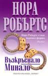 Възкръснало минало (ISBN: 9789542602125)