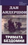 Тримата бездомни (ISBN: 9789548415705)
