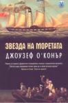 Звезда на моретата (ISBN: 9789543110223)