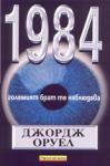 1984 (ISBN: 9789549092202)