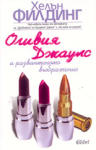 Оливия Джаулс и развинтеното въображение (ISBN: 9789545293238)
