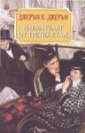 Наемателят от третия етаж (ISBN: 9789545971945)