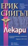 Лекари (ISBN: 9789548793704)