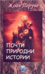 Почти природни истории (ISBN: 9789543110346)