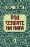 Под сенките на нара (ISBN: 9789543300235)