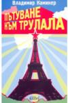 Пътуване към Трулала (ISBN: 9789545293719)