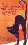Диви котки в кухнята (ISBN: 9789545856174)