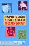 Полубрат (ISBN: 9789543110322)