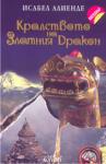 Кралството на Златния дракон (ISBN: 9789545293535)