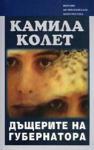 Дъщерите на губернатора (ISBN: 9789548415835)