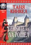 Сенките на Ла Рошел (ISBN: 9789547381247)