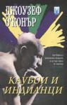 Каубои и индианци (ISBN: 9789543110377)