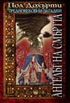 Ангелът на смъртта (ISBN: 9789549745955)