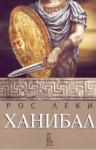 Ханибал (ISBN: 9789549745948)