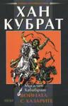 Хан Кубрат (ISBN: 9789549171372)
