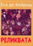 Реликвата (ISBN: 9789543090372)