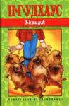 Ъкридж (ISBN: 9789548516976)
