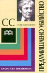 Предумишлено убийство (ISBN: 9789549446128)