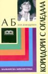 Коридори с огледала (ISBN: 9789549446104)