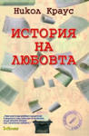 История на любовта (ISBN: 9789547830509)