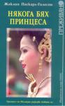 Някога бях принцеса (ISBN: 9789548793971)