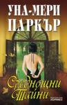 Среднощни тайни (ISBN: 9789542603917)