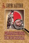 Диамантената колесница (ISBN: 9789543650064)