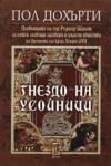 Гнездо на усойници (ISBN: 9789543650057)