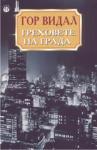 Греховете на града (ISBN: 9789545972591)