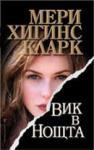 Вик в нощта (ISBN: 9789545857157)